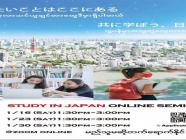 J Compass မှ ပြုလုပ်ကျင်းပမည့် Study in Japan Online Seminar