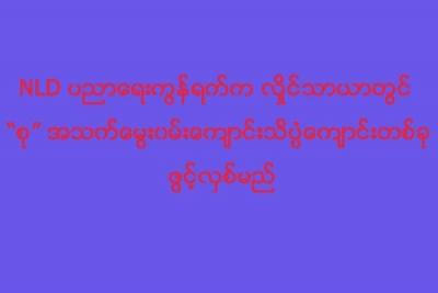 """NLD ပညာေရးကြန္ရက္က လိႈင္သာယာတြင္ """"စု"""" အသက္ေမြး၀မ္းေက်ာင္းသိပၸံေက်ာင္းတစ္ခု ဖြင့္လွစ္မည္"""